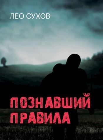 Познавший правила - Лео Сухов