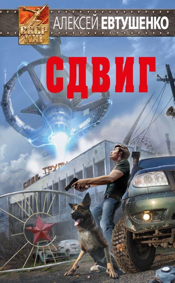 Сдвиг - Алексей Евтушенко