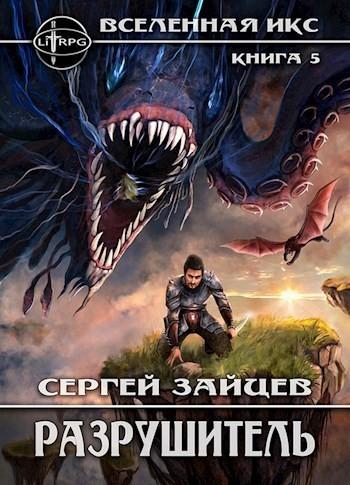 Разрушитель / ВИКС-5 - Сергей (zuboskal) Зайцев