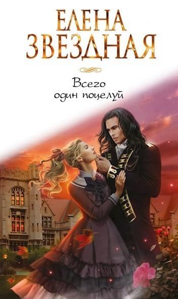 Всего один поцелуй - Елена Звездная