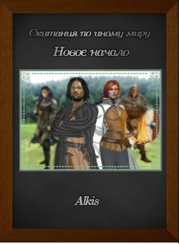 Скитания по иному миру: новое начало - Alkis, Попаданцы в магические миры