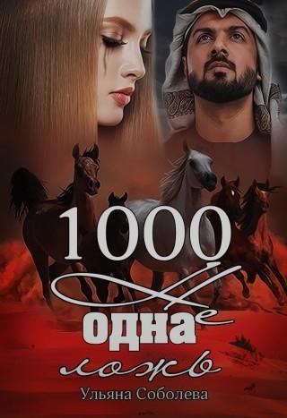 1000 не одна ложь - Ульяна Соболева
