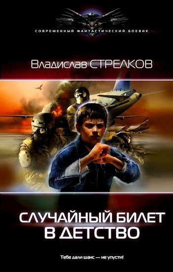 Случайный билет в детство - Стрелков Владислав