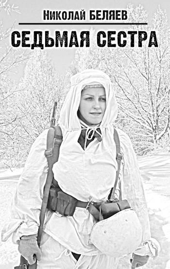 Седьмая сестра - Николай Владимирович Беляев