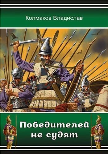 Победителей не судят - Колмаков Владислав