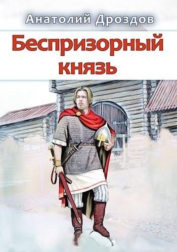 Беспризорный князь (авторская версия) - Анатолий Дроздов