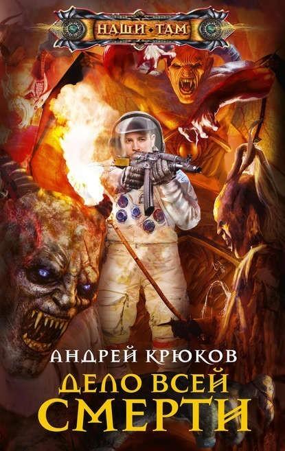 Дело всей смерти - Андрей Крюков, Попаданцы
