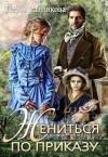 Жениться по приказу - Darya Ratnikova