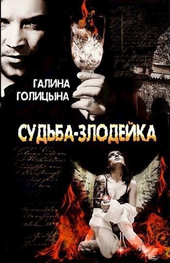Судьба-злодейка - Галина Голицына