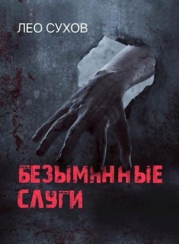Безымянные слуги - Лео Сухов
