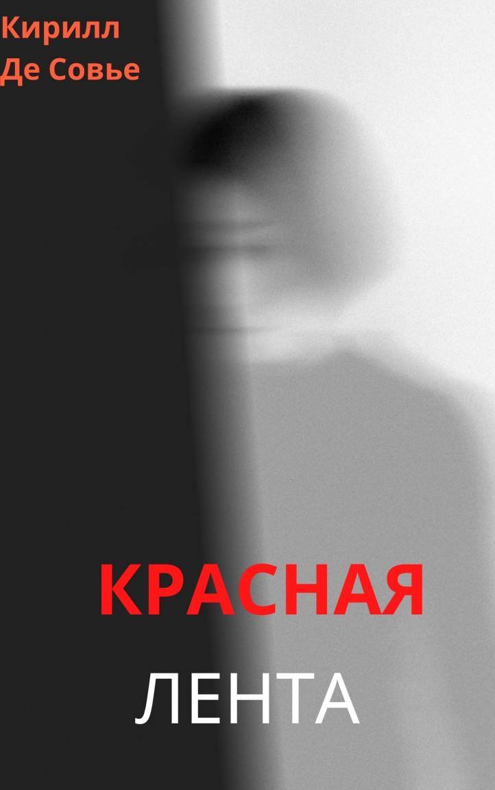Красная лента - Кирилл Де Совье