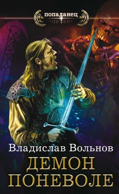 Демон поневоле - Владислав Вольнов