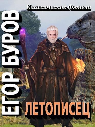 Летописец - Егор Буров