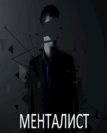 Менталист - Б.А. Самет