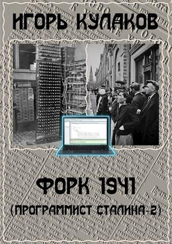 Форк 1941 - Игорь Кулаков