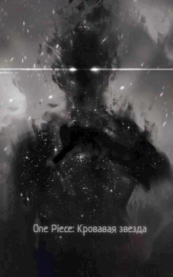 Ван Пис: Кровавая звезда - Raizen