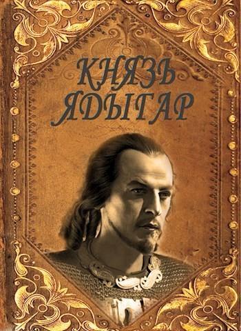 Князь Ядыгар - Агишев Руслан