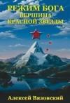 Режим бога. Вершина Красной Звезды (#7) - Алексей Вязовский