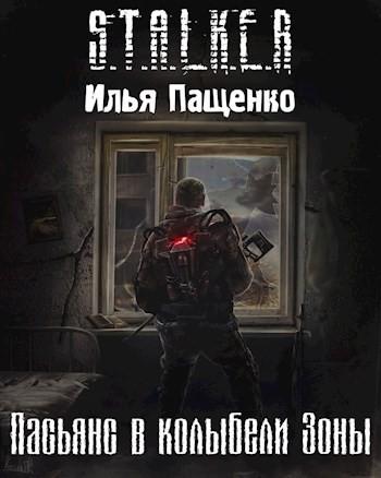 Пасьянс в колыбели Зоны - Илья Пащенко