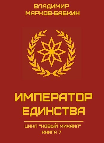 Император Единства - Владимир Марков-Бабкин