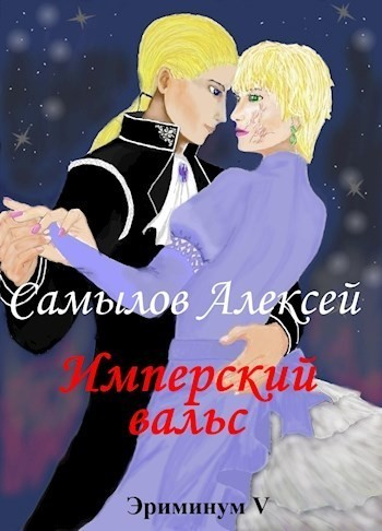 Имперский вальс - Самылов Алексей