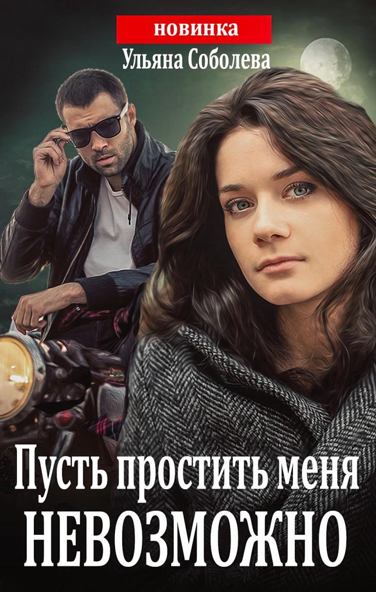 Пусть простить меня невозможно + бонус - Ульяна Соболева, Любовный роман