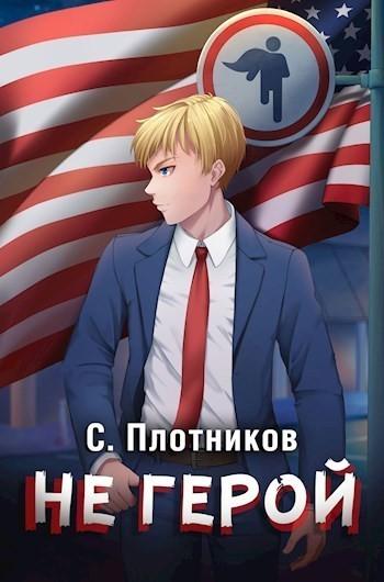 Не герой - Плотников Сергей