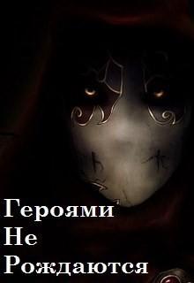 Героями не рождаются - Андрей Ватагин