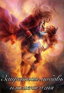 Запретная любовь пламени огня - Victoria_913