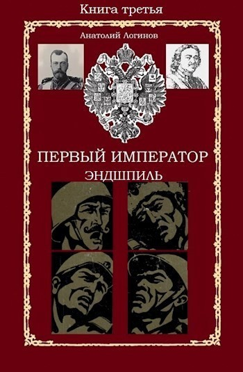 Первый император. Эндшпиль - Логинов Анатолий