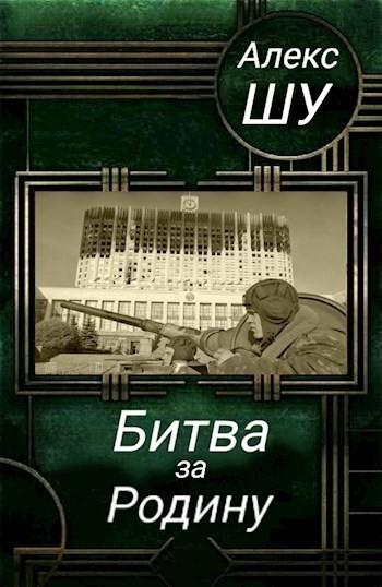 Последний солдат СССР. Книга 2. Битва за Родину - Алекс Шу