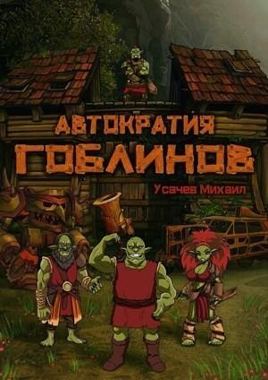 Автократия Гоблинов - Усачев Михаил