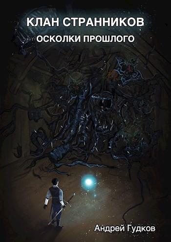 Клан Странников. Осколки прошлого - Андрей Гудков