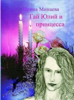 Гай Юлий и принцесса - Ирина Минаева