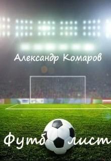 Футболист - Александр Комаров