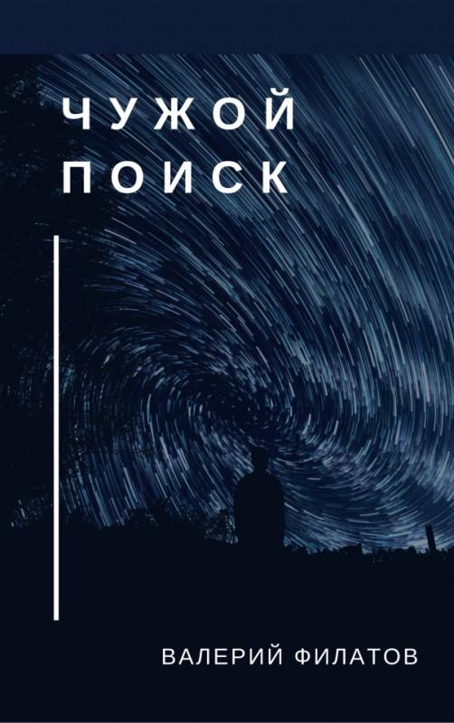 Чужой поиск - Валерий Филатов