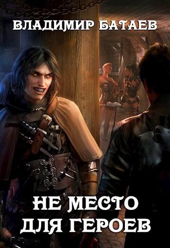 Не место для героев - Владимир Батаев