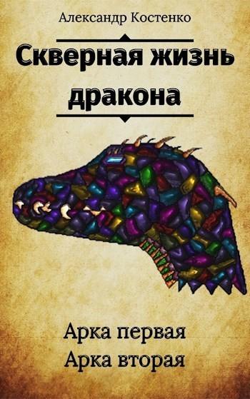 Скверная жизнь дракона. Книга 1 - Александр Костенко