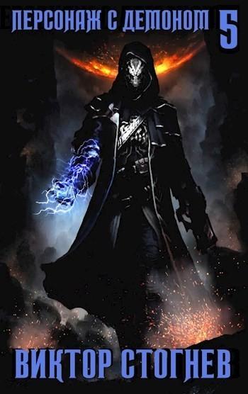 Персонаж с демоном 5 - Виктор Стогнев
