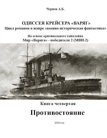 Противостояние - Борисыч