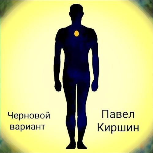 Черновой вариант - Павел Киршин