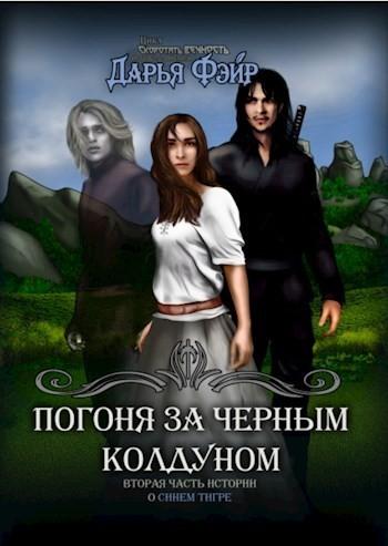 Погоня за чёрным колдуном - Дарья Фэйр