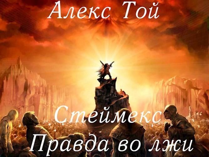 Стеймекс - Правда во лжи - AlexToy