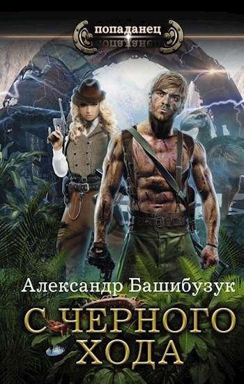 С черного хода. - Александр Башибузук