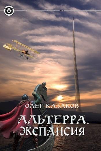 Альтерра. Экспансия (Альтерра 4) - Олег Казаков