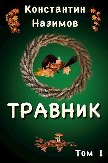 Травник - Назимов Константин