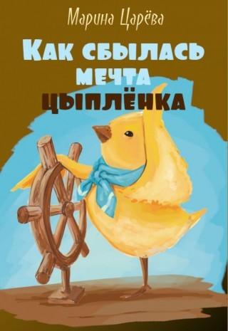 Как сбылась мечта цыплёнка - Марина Царёва