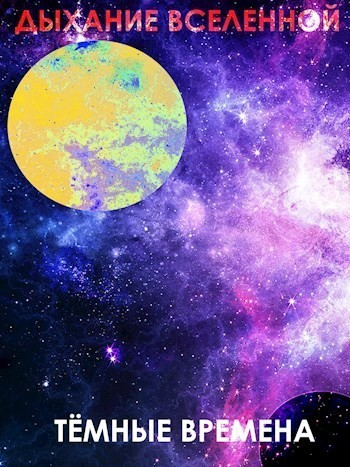 Дыхание вселенной. Тёмные времена. - Nezemis SD