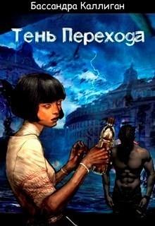 Тень Перехода - Бассандра Каллиган