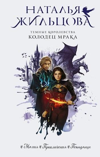 Колодец мрака - Наталья Жильцова